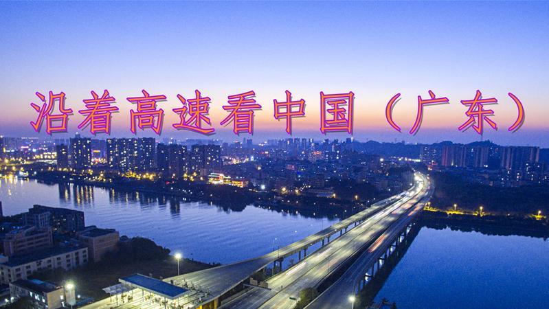 沿着高速看中国(广东)
