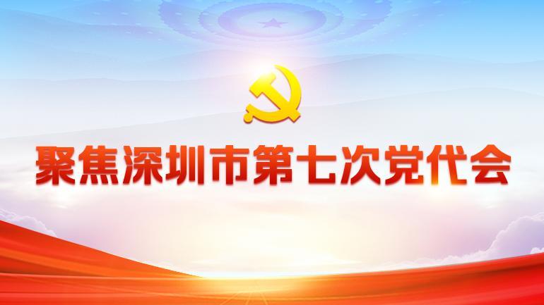聚焦深圳市第七次党代会