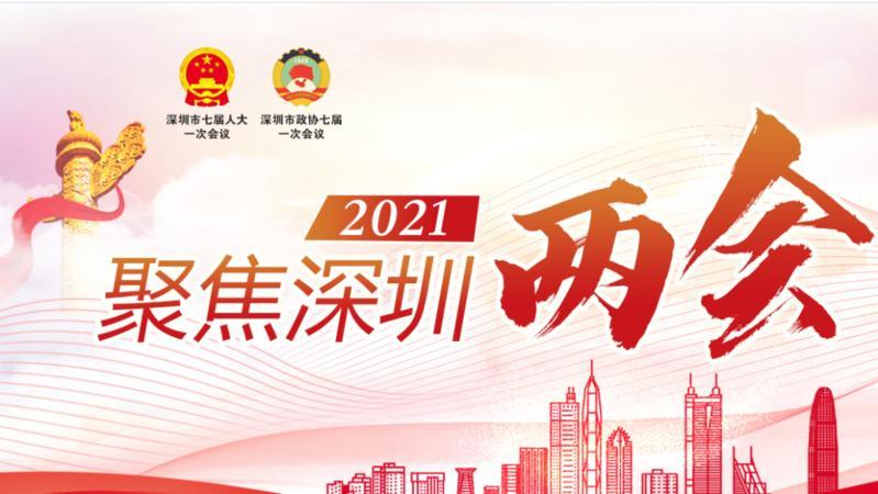 聚焦2021深圳两会