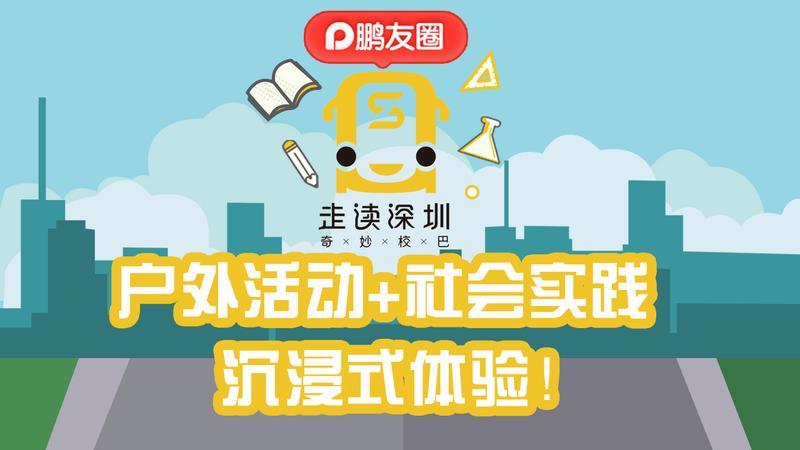 走读深圳——奇妙校巴活动