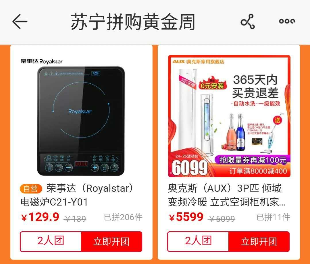 """苏宁拼购""""黄金周""""打出百万补贴"""