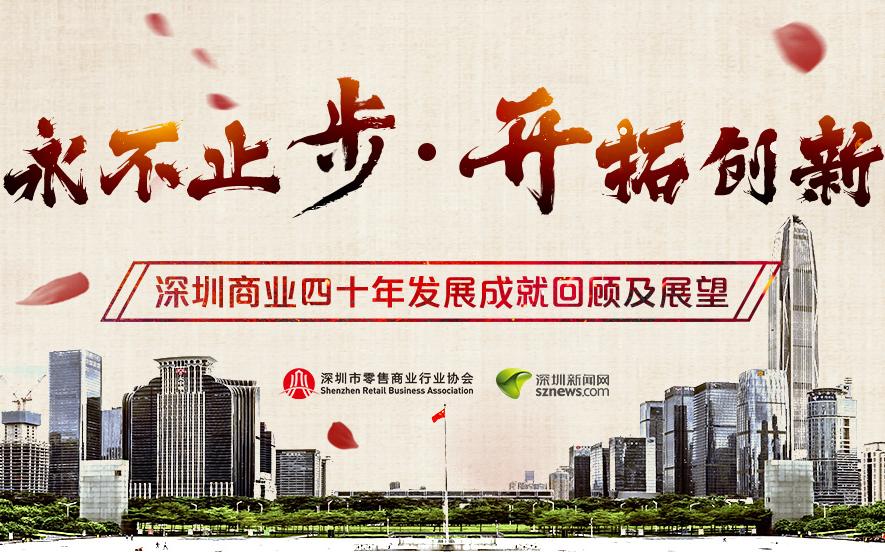 深圳商业40年发展成就回顾及展望