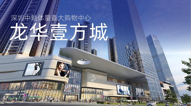 高端主力店率先抢驻 龙华壹方城再引消费新热潮