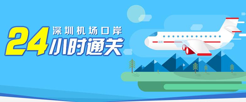 深圳机场口岸24小时通关服务