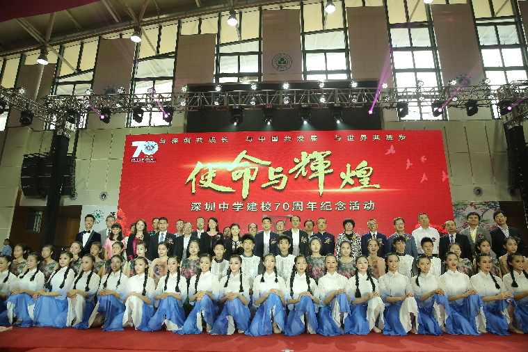 深圳中学建校70周年纪念活动