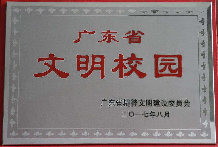 """""""广东省文明校园""""牌匾"""