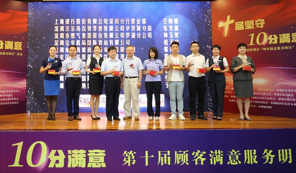 第十届顾客满意服务明星活动服务明星个人(第一批)