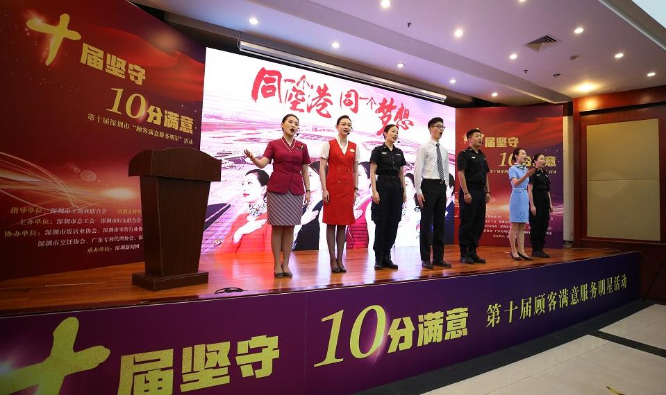 深圳机场合唱曲目《同一个空港,同一个梦想》点燃会场气氛