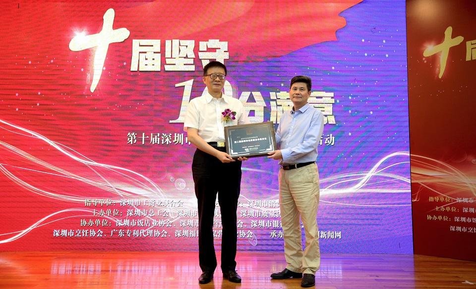 第二届优质服务示范单位——深圳市机场股份有限公司