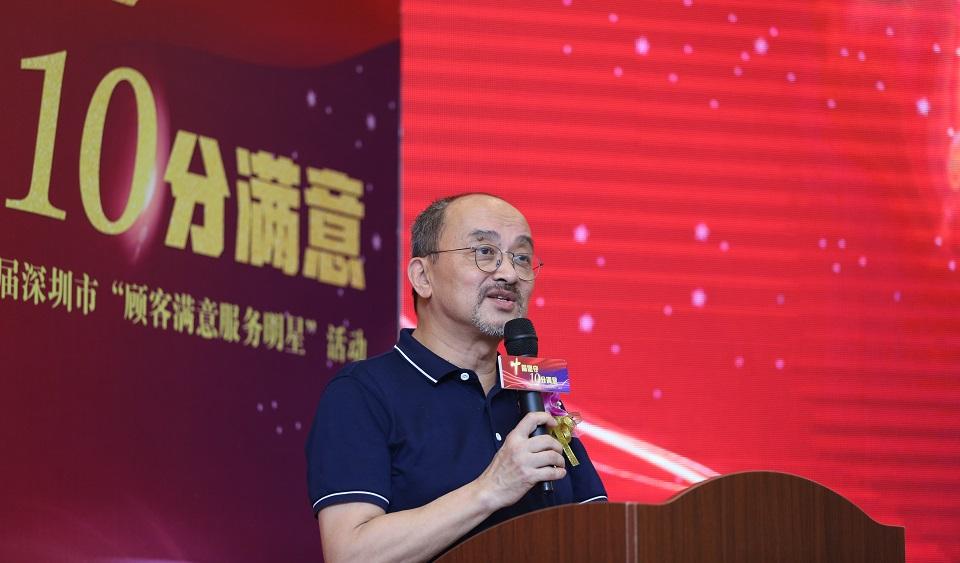 深圳市质量协会执行会长李榕为第十届顾客满意服务明星活动开幕致辞
