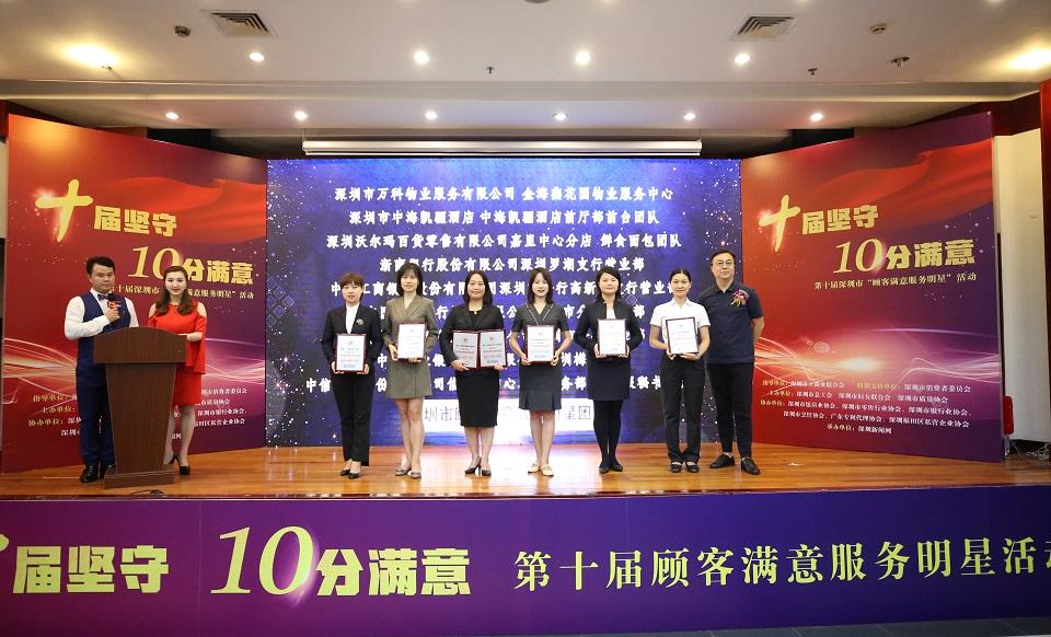 第十届顾客满意服务明星活动服务明星团队(第三批)