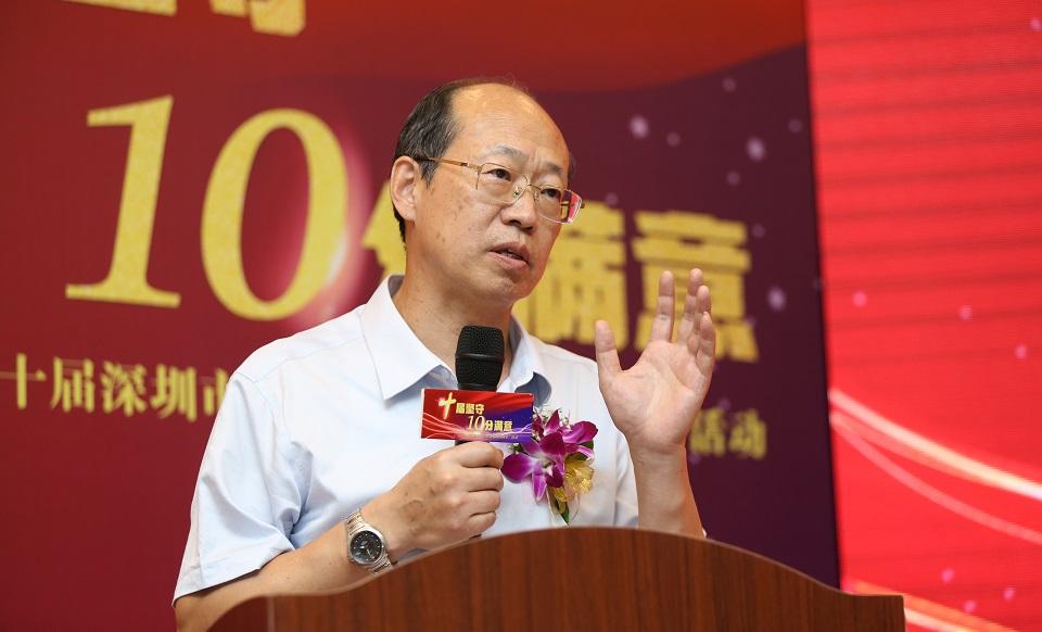 原深圳市市场监督管理局巡视员、副局长郭晓渝总结致辞