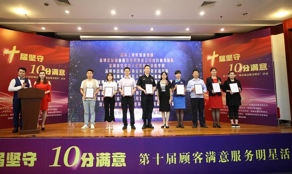 第十届顾客满意服务明星活动服务明星团队(第二批)