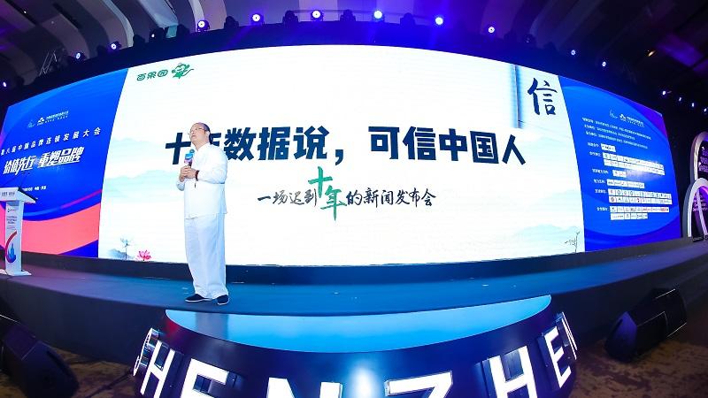 """百果园董事长余惠勇在现场发表演讲"""""""