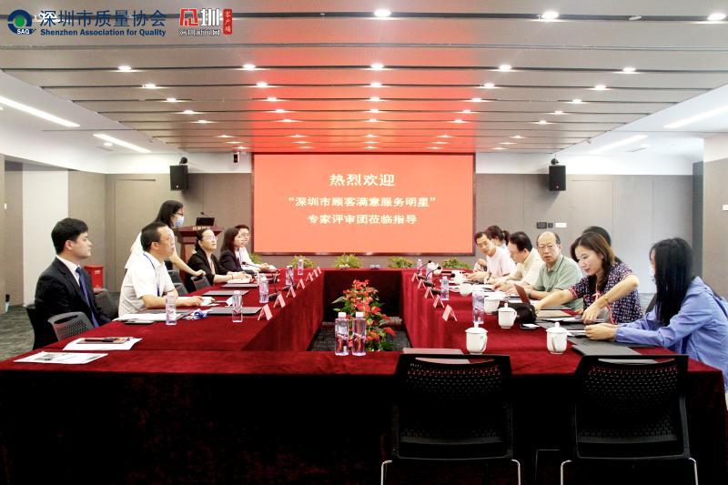 第十一届顾客满意服务明星活动评审团在杭州银行深圳分行