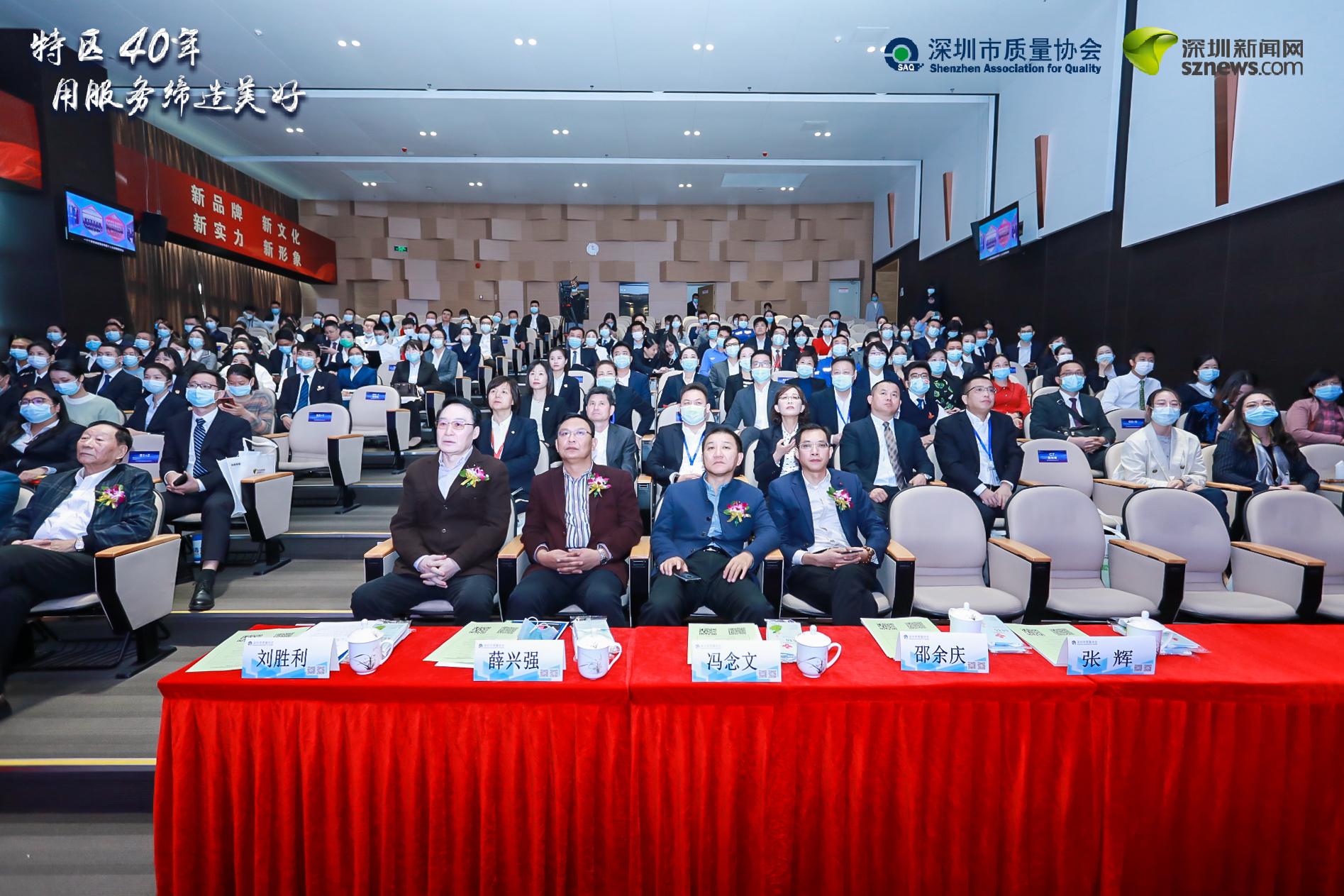 200余人参加第十一届顾客满意服务明星活动颁奖典礼