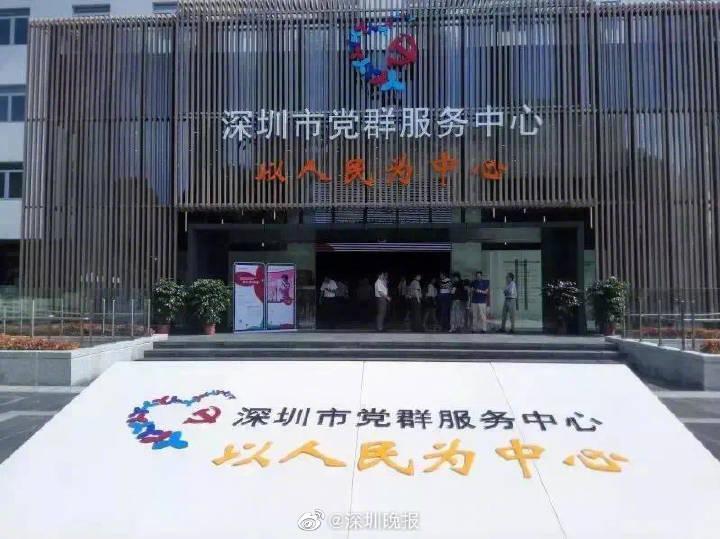 深圳市党群服务中心(南园街道)