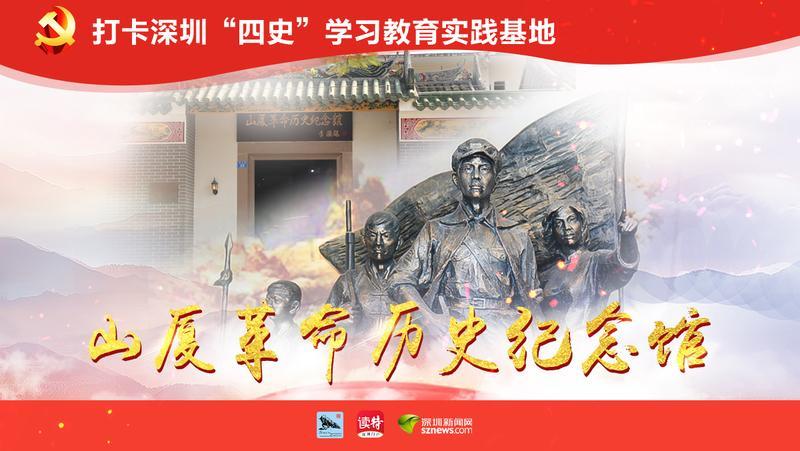 革命薪火山厦相传 深圳第一个基层党支部在这诞生