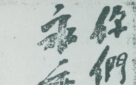 【党史百年·天天读】4月8日