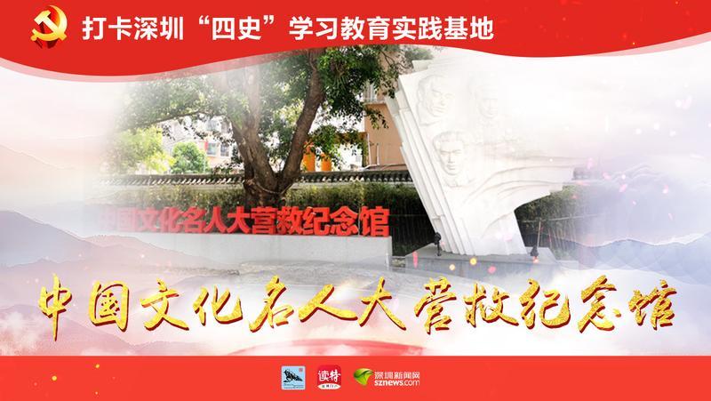 中国文化名人大营救纪念馆
