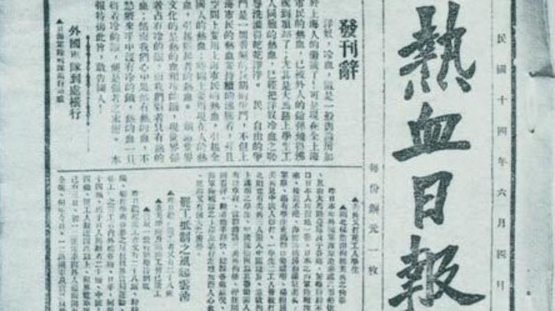【党史百年·天天读】6月4日
