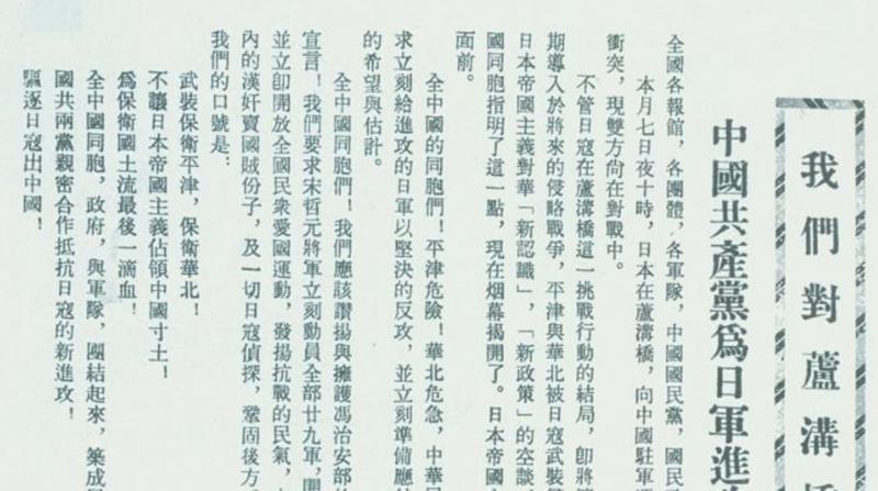 【党史百年·天天读】7月8日